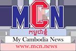 កម្ពុជាខ្ញុំ – My Cambodia News